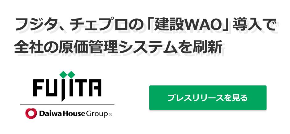 フジタ、チェプロの「建設WAO」導入で 全社の原価管理システムを刷新