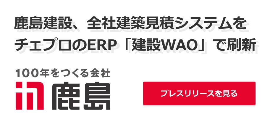 鹿島建設、全社建築見積システムを チェプロのERP「建設WAO」で刷新